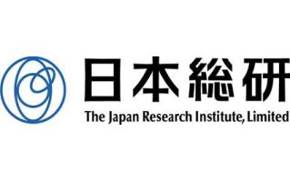 日本総合研究所